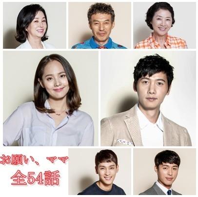 韓国ドラマ,お願い、ママ,あらすじ,全話一覧,キャスト,最終回まで